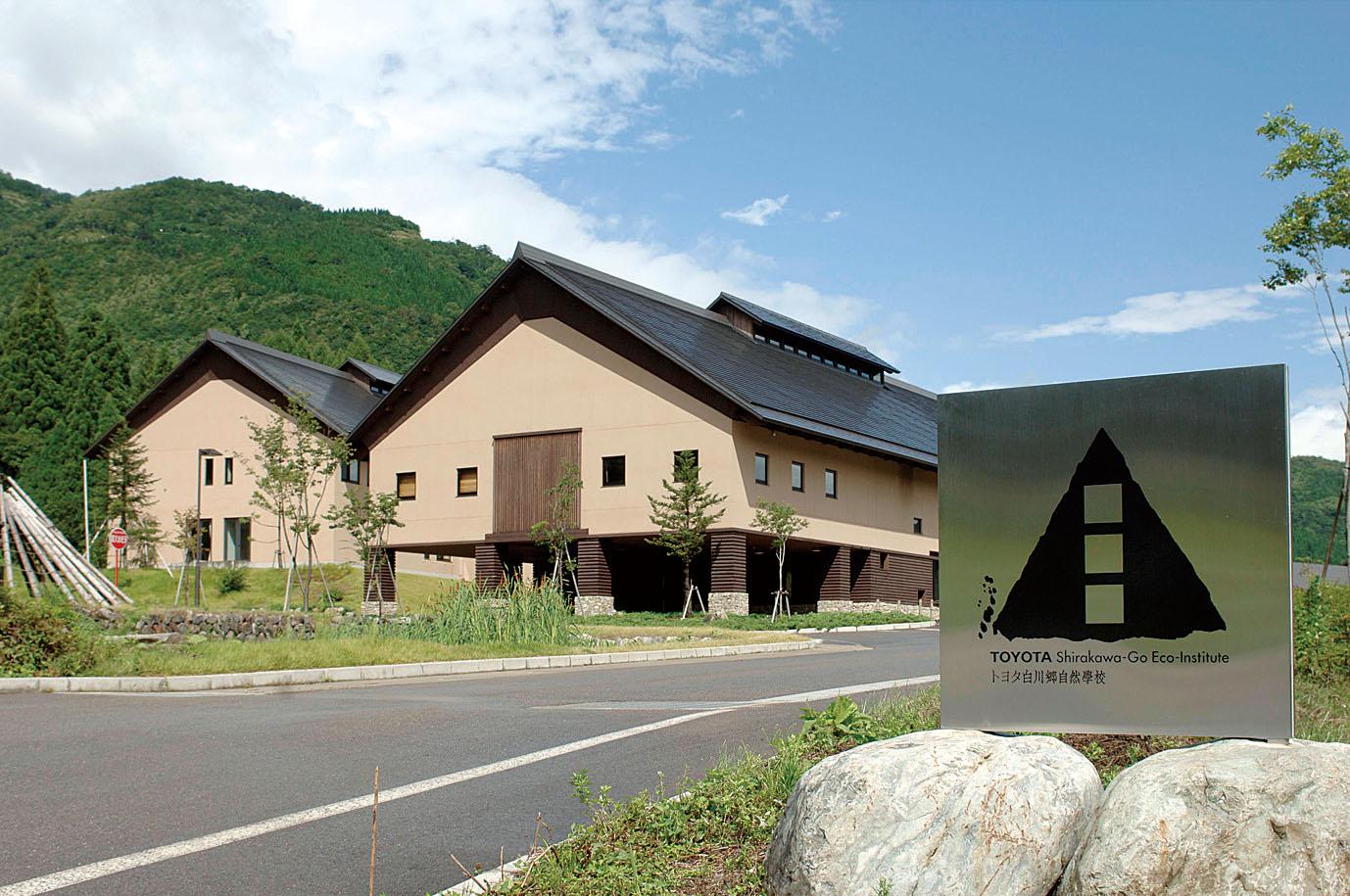トヨタ白川郷自然學校