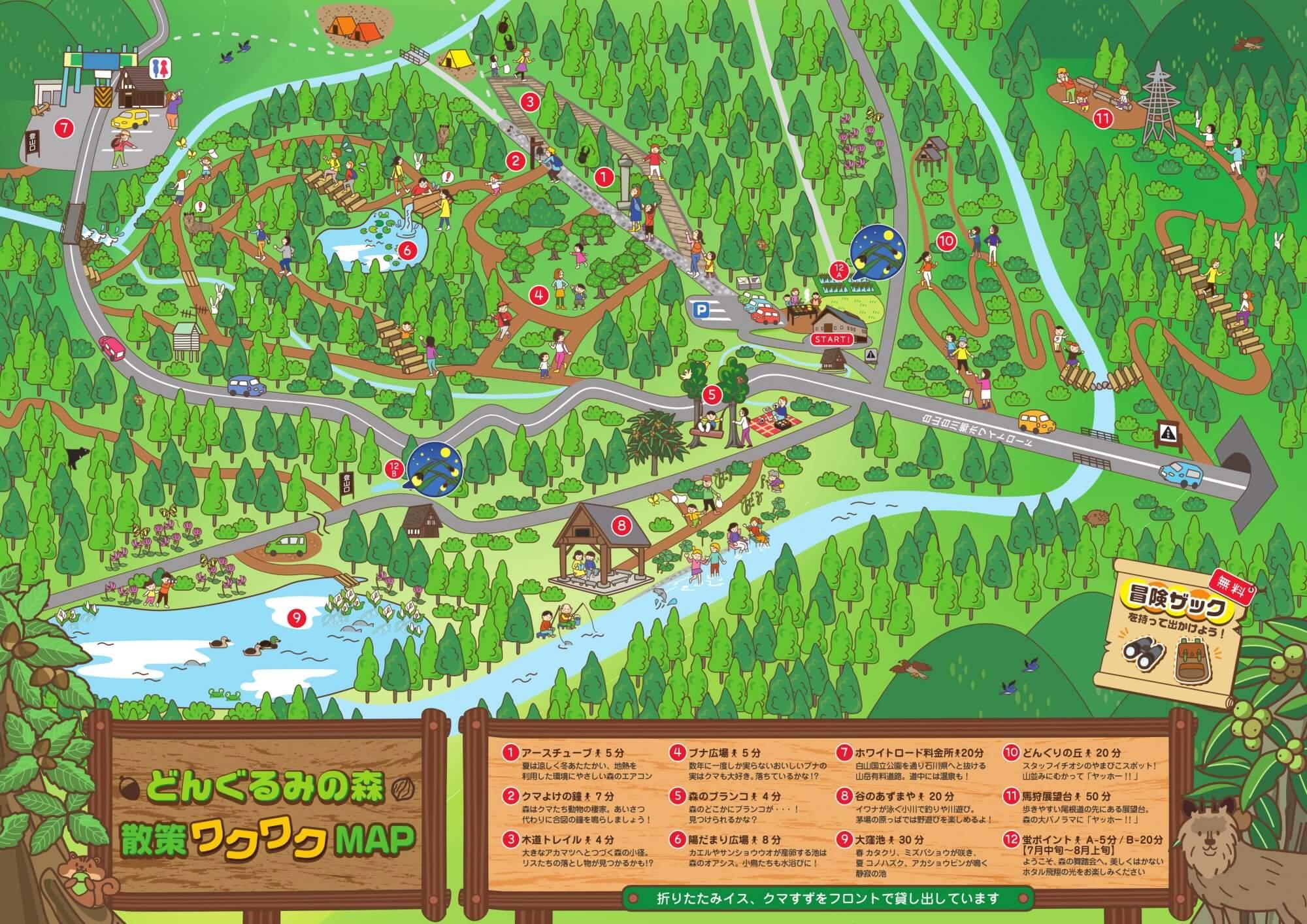 自由に遊べる森&レンタル品